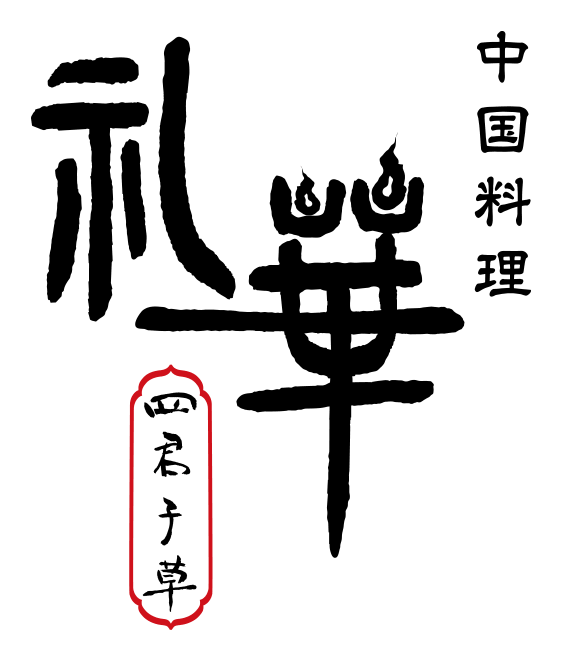 ベジタリアンメニュー | メニュー | 中国料理 礼華 四 …